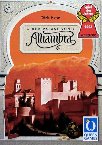 アルハンブラの宮殿