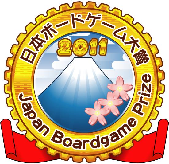 日本ボードゲーム賞