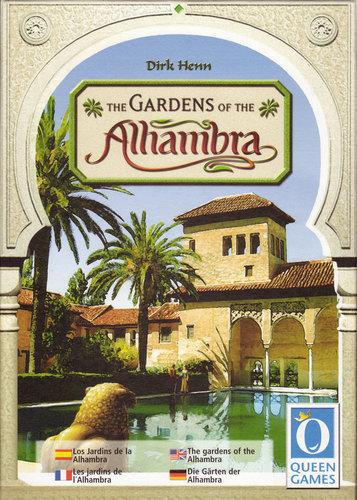 アルハンブラの庭園
